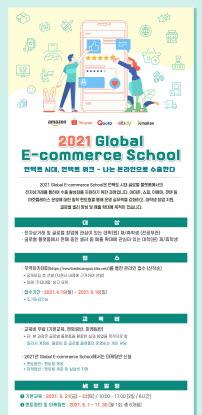 2021-Global-E-commerce-School_1.jpg