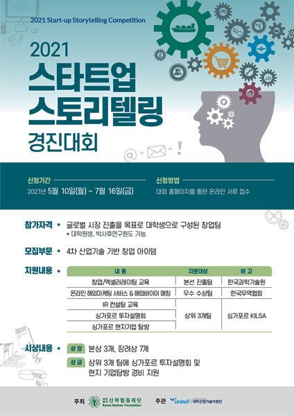 스토리텔링 경진대회 포스터.jpg