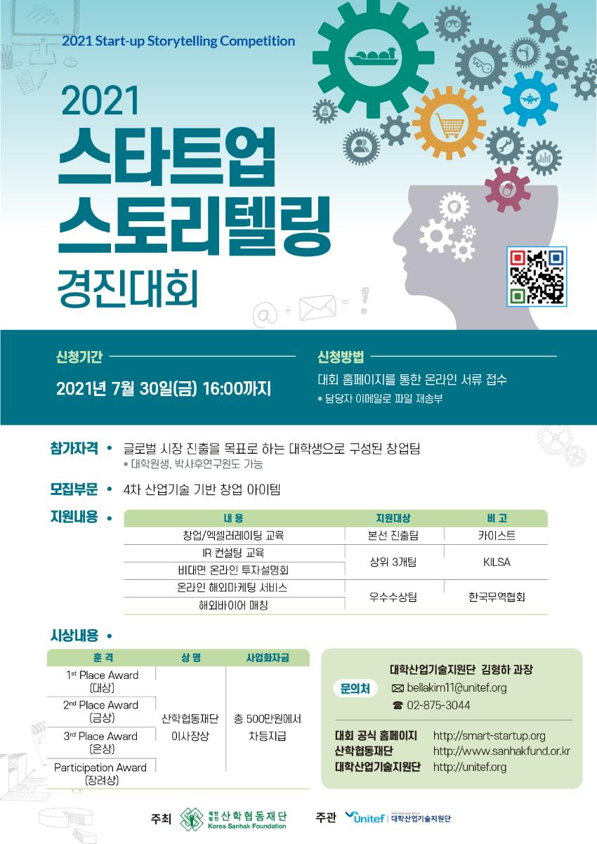 [포스터] 2021 스타트업 스토리텔링 경진대회(이미지).png